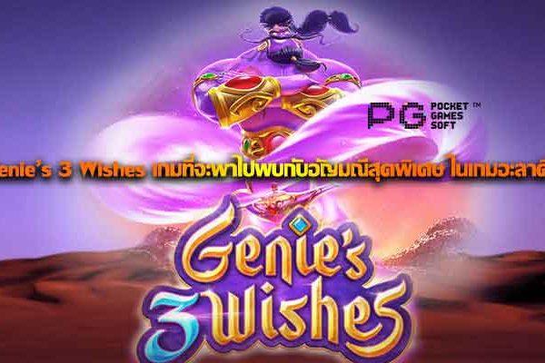 Genie's 3 Wishes เกมที่จะพาไปพบกับอัญมณีสุดพิเศษในเกมอะลาดิน