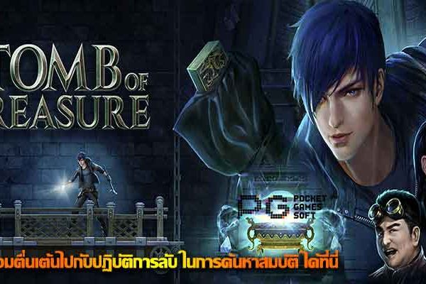 Tomb of Treasure มาร่วมตื่นเต้นไปกับปฏิบัติการลับ ในการค้นหาสมบัติ ได้ที่นี่
