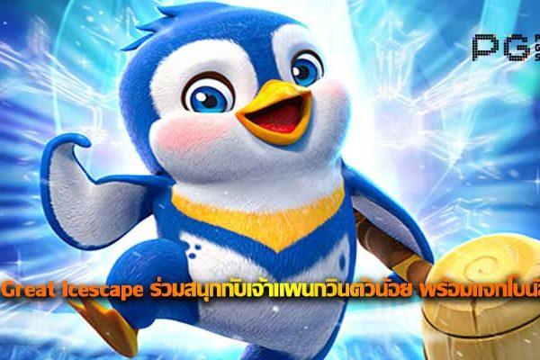 รีวิวเกม The Great Icescape สปินแพนกวินตัวน้อย พร้อมแจกโบนัสให้คุณ